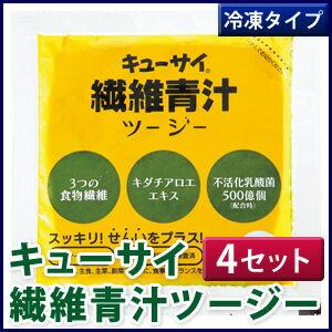 キュー サイ繊維青汁ツージー4セット(冷凍タイプ)