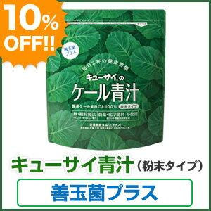 【10%OFF】キューサイ青汁善玉菌プラス420g(粉末タイプ)