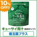 【10%OFF】キューサイ青汁善玉菌プラス420g(粉末タイプ)【1袋420g(約1カ月分)】