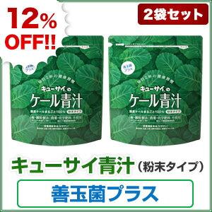 【12%OFF】キューサイ青汁善玉菌プラス420g(粉末タイプ)2袋まとめ買い