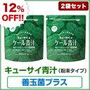 【12%OFF】キューサイ青汁善玉菌プラス420g(粉末タイプ)2袋まとめ買い【1袋420g(約1カ月分)】