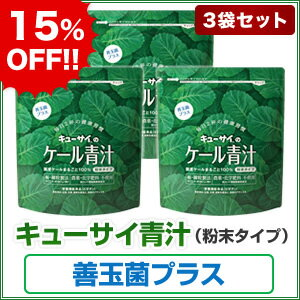 【15%OFF】キューサイ青汁善玉菌プラス420g(粉末タイプ】3袋まとめ買い