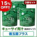 キューサイ青汁善玉菌プラス420g(粉末タイプ)3袋まとめ買い15%OFF【1袋420g(約1カ月分)】