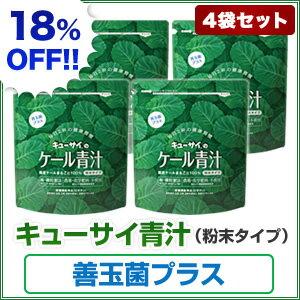 【18%OFF】キューサイ 青汁 善玉菌プラス420g(粉末タイプ)4袋まとめ買い