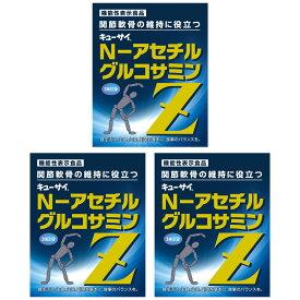 キューサイ N-アセチルグルコサミンZ 30袋入 機能性表示食品 3箱まとめ買い