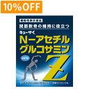 キューサイ N−アセチルグルコサミンZ 30袋入 約30日分 機能性表示食品