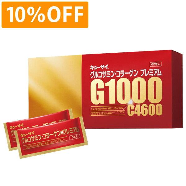 【10%OFFF】キューサイ グルコサミン・コラーゲン プレミアム(3g×60包入)約30日分