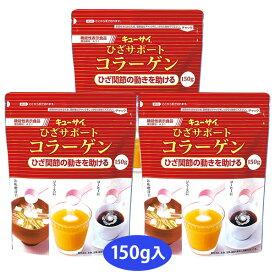 機能性表示食品キューサイ ひざサポートコラーゲン150g/約30日分 粉末タイプ 3袋まとめ買い