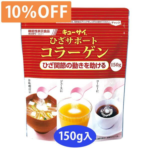 【10%OFF】キューサイ ひざサポートコラーゲン(150g入)約30日分