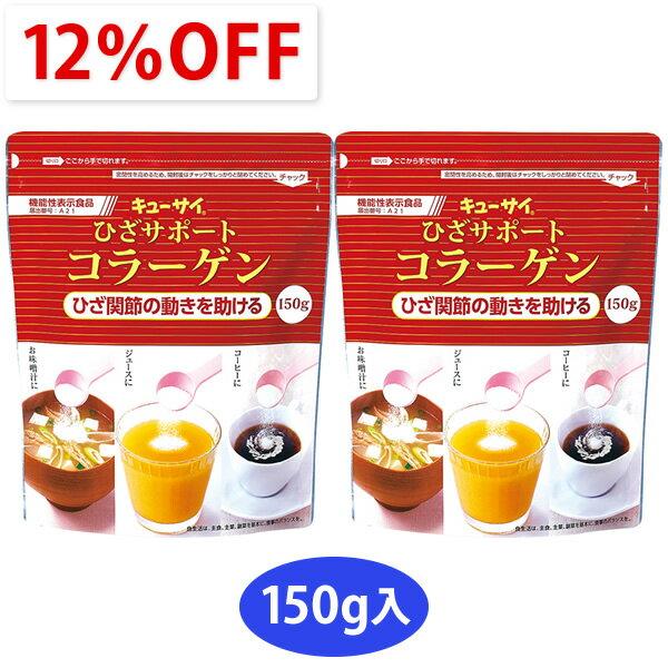 【12%OFF】キューサイ ひざサポートコラーゲン(1袋150g入 約30日分)2袋まとめ買い