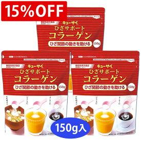 【15%OFF】キューサイ ひざサポートコラーゲン 150g/約30日分 粉末タイプ 3袋まとめ買い