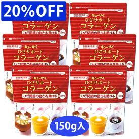 【20%OFF】キューサイ ひざサポートコラーゲン 150g/約30日分 粉末タイプ 6袋まとめ買い