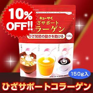 【10%OFF】キューサイ ひざサポートコラーゲン150g(約30日分)機能性表示食品(粉末タイプ)