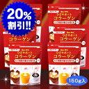 【20%OFF】キューサイ ひざサポートコラーゲン(150g)6袋まとめ買い【機能性表示食品】