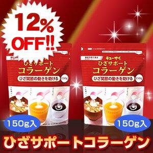 【12%OFF】キューサイ ひざサポートコラーゲン150g/2袋まとめ買い(1袋150g=約30日分)