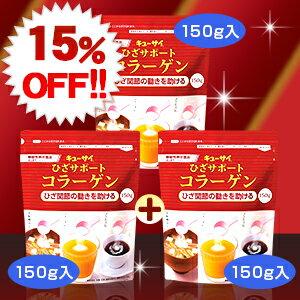 【15%OFF】キューサイ ひざサポートコラーゲン(150g)3袋まとめ買い【機能性表示食品】