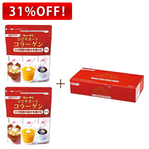 【31%OFF】キューサイひざサポートコラーゲン150g/2袋+1箱(30包入)