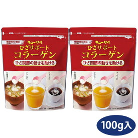 機能性表示食品キューサイ ひざサポートコラーゲン 100g入/約20日分 2袋まとめ買い