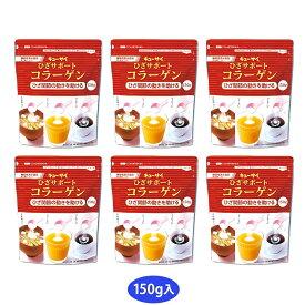 機能性表示食品キューサイ ひざサポートコラーゲン 150g/約30日分 粉末タイプ 6袋まとめ買い