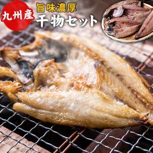 旨味濃厚4種干物セット 干物 のどぐろ(あかむつ) 鯛 タイ 鯵 アジ 鯖 サバ (片身) 九州風土 お取り寄せグルメ《6月中旬-6月下旬頃より発送予定》