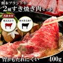 【2セットで1,980円引き】すき焼き 肉 胃がもたれにくい赤身 熊本県産 あか牛 黒毛和牛 スライス 肩ロース 各200g 合…