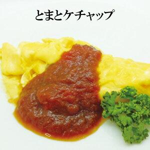とまとケチャップ 1瓶210g×1 福岡県産トマト 国産 無添加 リコピン トマト ケチャップ
