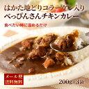 べっぴんさん チキン カレー 200g 3パック レトルト カレー 常温保存 九州のごちそう便特製 お取り寄せ 博多 惣菜 ポ…