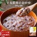 九州産 雑穀米 100%使用! 十五穀米 おかゆ【6食 セットだと10%お得】 レトルト 常温保存 備蓄 非常食 長期保存 う…