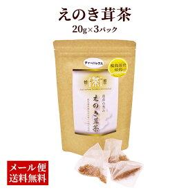 国産 鹿児島県産 えのき茸茶 20gx3パック えのき茶 健康茶 お茶 健康 ヘルシー 贈り物 ギフト