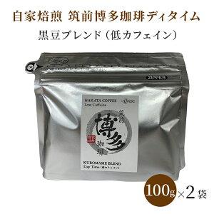 筑前博多珈琲 デイタイム 100g 九州のごちそう便 低カフェイン コーヒー お土産 ギフト 贈り物 健康 ヘルシー 美容
