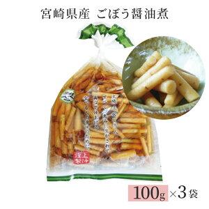 宮崎県産 ごぼう醤油漬 100x3袋 九州のごちそう便 お土産 ギフト 贈り物 健康 ヘルシー 美容