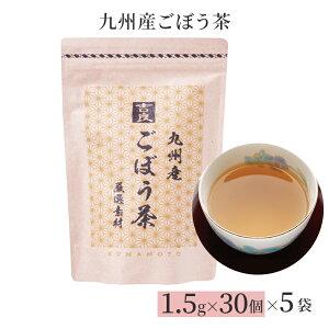 九州産ごぼう茶 1.5gx30個x5袋 九州のごちそう便