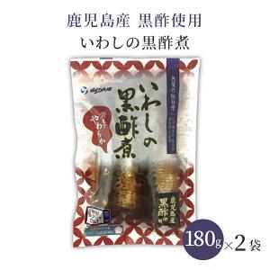 鹿児島産 黒酢使用 いわしの黒酢煮 180gx2袋 九州のごちそう便 国産 おつまみ おかず お土産 ギフト 贈り物