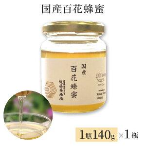 国産 百花 蜂蜜 1瓶140gx1瓶 九州のごちそう便 はちみつ ハチミツ お土産 ギフト 贈り物 健康 ヘルシー 美容