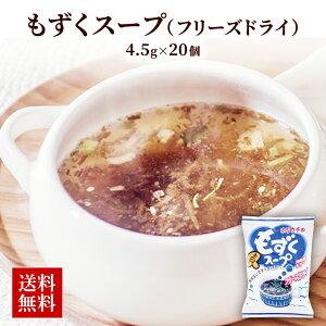 もずくスープ(フリーズドライ) 手軽 簡単 健康 ヘルシー ダイエット 便利