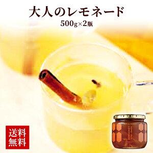 大人のレモネード 500gx2瓶 シロップ 生姜 はちみつ ハチミツ 贈り物 ギフト 健康 ヘルシー 美容
