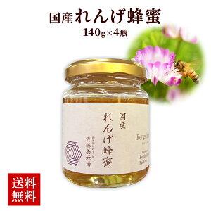 国産れんげ蜂蜜 140gx4瓶 はちみつ ハチミツ お土産 ギフト 贈り物 健康 ヘルシー 美容