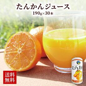 国産 屋久島産 たんかんジュース 190gx30本 まとめ買い 果汁100% 贈り物 ギフト 健康 ヘルシー