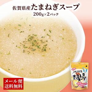 佐賀県産たまねぎスープ 200gx2パック まとめ買い 国産 オニオンスープ 玉ねぎスープ 贈り物 ギフト 健康 ヘルシー
