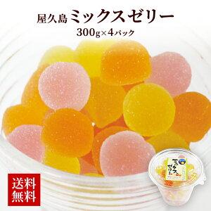 屋久島ミックスゼリー 300gx4パック お菓子 おやつ かわいい 贈り物 ギフト