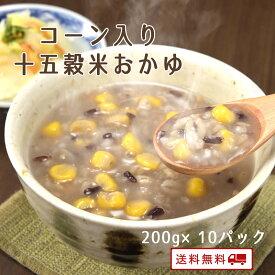 コーン入り十五穀米おかゆ 200gx10袋 レトルト 保存食 非常食 介護職 ダイエット 腸活 おかゆ 健康 うるち玄米