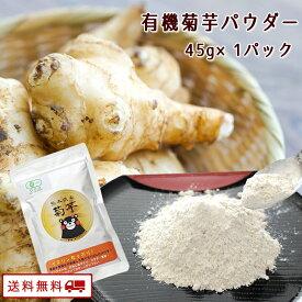 菊芋 パウダー 45g×1パック イヌリン きくいも キクイモ 送料無料 熊本県産