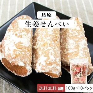 せんべい 生姜 熊本産 しょうが煎餅 国産小麦使用 100g×10パック