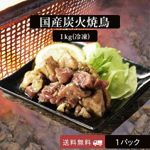 焼き鳥 冷凍 備長炭 国産 親鶏 送料無料 1000g 大容量 1パック