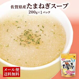 佐賀県産たまねぎスープ 200gx1パック まとめ買い 国産 オニオンスープ 玉ねぎスープ 贈り物 ギフト 健康 ヘルシー