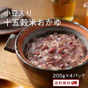 小豆入り十五穀米のおかゆ 200gx4パック レトルト 保存食 非常食 介護食 ダイエット 腸活 おかゆ 健康 うるち玄米