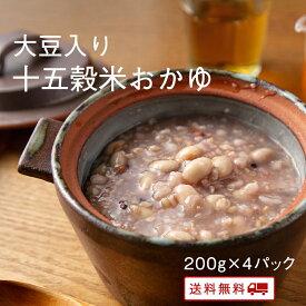 大豆入り十五穀米のおかゆ 200gx4パック レトルト 保存食 非常食 介護食 ダイエット 腸活 おかゆ 健康 うるち玄米