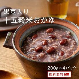 黒豆入り十五穀米のおかゆ 200gx4パック レトルト 保存食 非常食 介護食 ダイエット 腸活 おかゆ 健康 うるち玄米