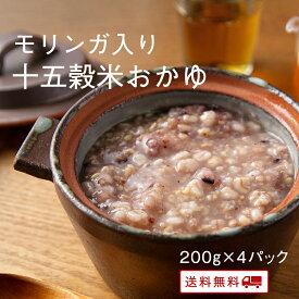 モリンガ入り十五穀米のおかゆ 200gx4パック レトルト 保存食 非常食 介護職 ダイエット 腸活 おかゆ 健康 うるち玄米