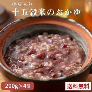小豆入り十五穀米のおかゆ 200gx4パック レトルト 保存食 非常食 介護食 ダイエット 腸活 おかゆ 健康 うるち玄米お粥セット